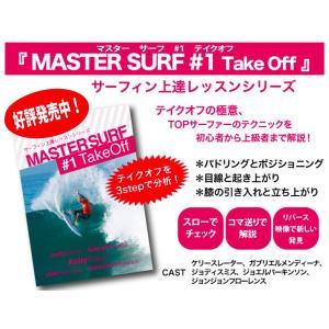 DVD:サーフィン上達レッスンシリーズ/テイクオフ編 MASTER SURF #1 [Take Off]/DM便発送対応|zenithgaragesurfplus