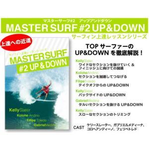 DVD:サーフィン上達レッスンシリーズ/アップスダウン編 MASTER SURF #2 [UP & DOWN]/郵便発送対応|zenithgaragesurfplus