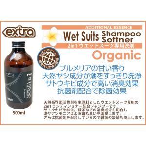 EXTRA [WETSUITS 2in1 SHAMPOO] ウエットスーツ専用コンディショナーインシャンプー/甘いプルメリアの香りで消臭・除菌|zenithgaragesurfplus
