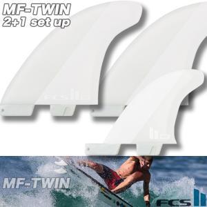 FCS2 MF TWIN 2+1 ミックファニング シグネイチャー ツインフィン (XL) ツイン スタビ PC / FCS 正規品 フィン|zenithgaragesurfplus