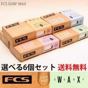 FCS SURF WAX:お好み6個セット FCSからサーフワックス新登場 好きな種類を選べます/送料無料 サーフィン ワックス|zenithgaragesurfplus