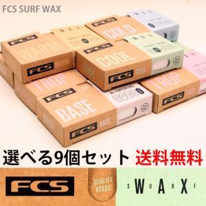 FCS SURF WAX:お好み9個セット FCSからサーフワックス新登場 好きな種類を選べます/送料無料 サーフィン ワックス|zenithgaragesurfplus