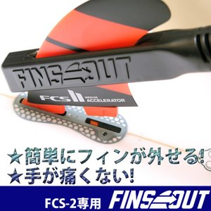 FINS OUT:FCS2 フィンを簡単に外せるマジックツール 手が痛くならない&フィンが飛んでいきません/送料無料発送可|zenithgaragesurfplus