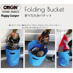 ORIGIN:コンパクトに折りたためる大容量バケツ FOLDINGBUCKET/サーフィン・スノー・釣り・キャンプ 濡れた物をなんでも収納|zenithgaragesurfplus