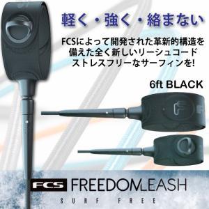 新色登場 FCS FREEDOM LEASH 6ft:軽く強く絡まない 革新的機能とデザインの フリーダムリーシュ/エフシーエス 送料無料|zenithgaragesurfplus|03