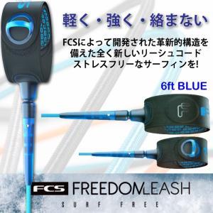 新色登場 FCS FREEDOM LEASH 6ft:軽く強く絡まない 革新的機能とデザインの フリーダムリーシュ/エフシーエス 送料無料|zenithgaragesurfplus|04