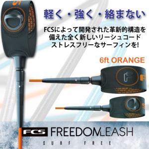 新色登場 FCS FREEDOM LEASH 6ft:軽く強く絡まない 革新的機能とデザインの フリーダムリーシュ/エフシーエス 送料無料|zenithgaragesurfplus|05