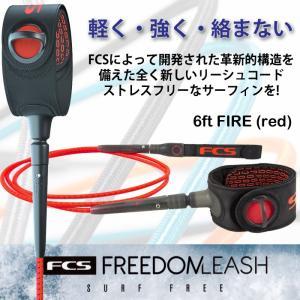 新色登場 FCS FREEDOM LEASH 6ft:軽く強く絡まない 革新的機能とデザインの フリーダムリーシュ/エフシーエス 送料無料|zenithgaragesurfplus|07