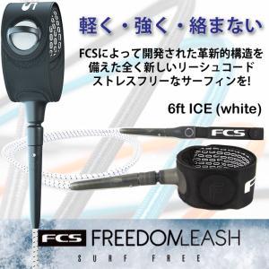 新色登場 FCS FREEDOM LEASH 6ft:軽く強く絡まない 革新的機能とデザインの フリーダムリーシュ/エフシーエス 送料無料|zenithgaragesurfplus|09