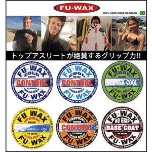 FUWAX:フーワックス お好み5個セット 世界のトップが認めるグリップ力/送料無料 サーフィン|zenithgaragesurfplus