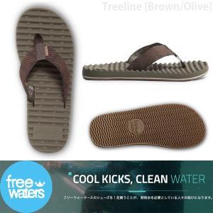 FREEWATERS:Treeline Mens 波のような凹凸が気持ちいいサンダル/フリーウォーター|zenithgaragesurfplus|03