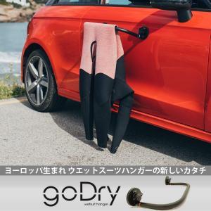 goDry [Wetsuit Hanger] 吸盤で車に固定するウエットスーツハンガー ヨーロッパ生まれのゴードライ|zenithgaragesurfplus