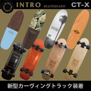 INTRO CT-X:サーフ系 カービングトラック装着スケートボード 32インチ 34インチ 36インチ/イントロ スケートボード|zenithgaragesurfplus