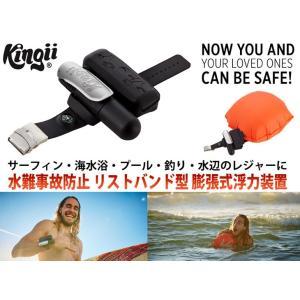 Kingii:リストバンド型救命浮揚装置 サーフィン・マリンスポーツ・水辺のレジャーなど水難事故から命を守ります|zenithgaragesurfplus