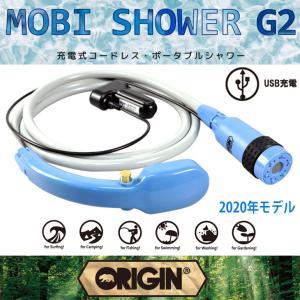 MOBI SHOWER G2:緊急時 災害時 避難時にも使える 充電式 コードレス 電動シャワー 食器洗い 物の洗浄にも/モビシャワー ORIGIN zenithgaragesurfplus