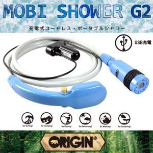 MOBI SHOWER G2:最新モデル 充電式 コードレス サーフィン後やアウトドアで大活躍の 電動シャワー /モビシャワー ORIGIN|zenithgaragesurfplus