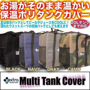 EXTRA [MULTI TANK COVER] 20リッターのポリタンクまで収納する保温・保冷カバー/マルチタンクカバー(シングルタイプ)|zenithgaragesurfplus