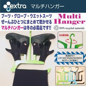 EXTRA [MULTI HANGER] ブーツ・グローブをまとめて乾かす専用ハンガー/マルチハンガー|zenithgaragesurfplus