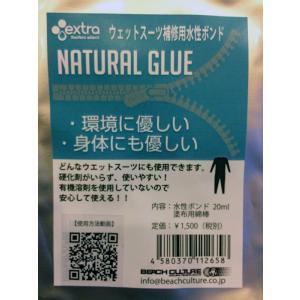 NATURAL GLUE:ウエットスーツ補修用 水性ボンド 強力に柔らかく接着出来ます/郵便発送対応|zenithgaragesurfplus|02