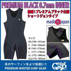 SURF GRIP:PREMIUM BLACK INNER 0.7mm 伸張発熱の暖か防寒インナー ショートジョン プレミアムブラック 日本製/サーフグリップ SURFGRIP|zenithgaragesurfplus