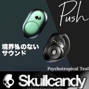 Skullcandy:PUSH  Full wireless パワフルなサウンド フルワイヤレス イヤホン プッシュ/スカルキャンディー 正規販売店 送料無料|zenithgaragesurfplus|02
