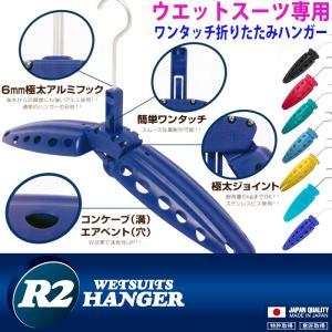 R2 HANGER:ウエットスーツ専用 折りたたみハンガー /R2ハンガー|zenithgaragesurfplus