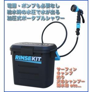 RINSE KIT:電源・ポンプ要らず! 加圧式ポータブルシャワー リンスキット サーフィン・キャンプ・アウトドアで大活躍|zenithgaragesurfplus