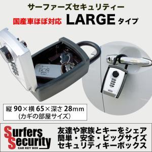 EXTRA [Surfers Security-Large] 盗難防止 キーケース サーファーズセキュリティー ラージタイプ 大型 zenithgaragesurfplus
