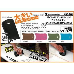 EXTRA [WAX SCRAPER] サーフボードのWAX剥がしに イージーリムーブ ワックススクレーパー/郵便発送対応|zenithgaragesurfplus