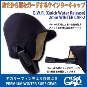 SURF GRIP:防寒用 2mmキャップ 保温速乾高機能