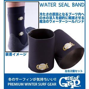 SURF GRIP:ウォーターシールバンド ブーツへの水の浸入を軽減する秘密兵器 WATER SEAL BAND  サーフグリップ/郵便発送対応商品|zenithgaragesurfplus