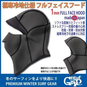 SURF GRIP:日本製 極寒冷地仕様 マスク付き 1mm フルフェイス型 ストレスフリーフード  STRESS FREE HOOD サーフグリップ/SURFGRIP|zenithgaragesurfplus