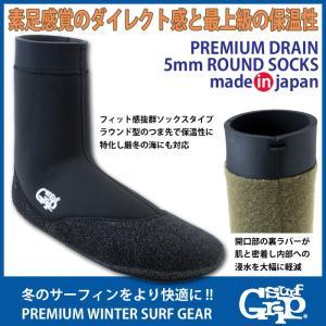 SURF GRIP:日本製 素足感覚のダイレクト感 5mm ブーツ ソックスタイプ 極寒冷地対応 蓄熱保温速乾