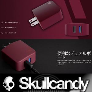 Skullcandy:FIX Rapid デュアルUSBポート付き 急速充電ACアダプター コンセント型充電器 スカルキャンディー /郵便送料無料|zenithgaragesurfplus
