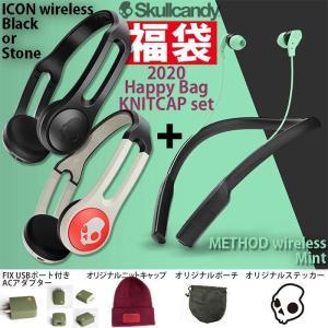 Skullcandy 2020 福袋 (A):[ICON WIRELESS ヘッドフォン] [METHOD WIRELESS イヤフォン] [ニットキャップ] など 6点セット/スカルキャンディー|zenithgaragesurfplus