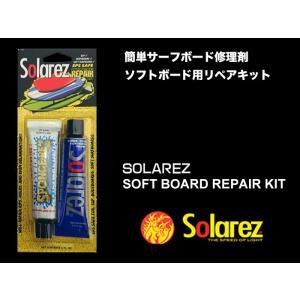 [送料140円] SOLA REZ SOFTBOARD KIT:太陽の紫外線で硬化 ソフトボードの修理に必要な2種類の溶剤のセット 誰でも簡単にサーフボードの修理が可能/SOLAREZ|zenithgaragesurfplus