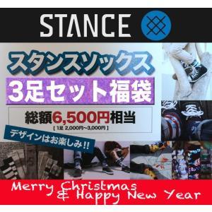 福袋 STANCE:スタンスのメンズソックスが3足入ったお得なセット(6,500円相当)/カリフォルニアのCOOLなソックスブランドです|zenithgaragesurfplus