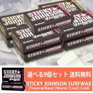 STICKY JOHNSON SURFWAX:選べる9個セット スティッキージョンソン サーフワックス/送料無料 サーフィン WAX|zenithgaragesurfplus