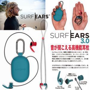 SURF EARS 3.0:音の聞こえる高機能耳栓 サーフイヤーズ 進化した最新モデル 耳せん あらゆるマリンスポーツに/日本正規品 zenithgaragesurfplus