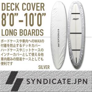 SYNDICATE.JPN:デッキカバー ロングボード用 8'0
