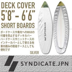 SYNDICATE.JPN:デッキカバー ショートボード用 5'8