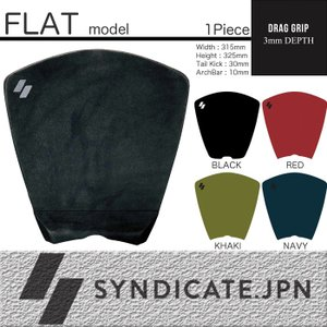 SYNDICATE.JPN:トラクションパッド [FLAT] シンプルな1ピースモデル 1Piece 4色展開/シンジケート|zenithgaragesurfplus