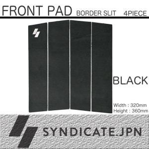 SYNDICATE.JPN:フロント用トラクションパッド [FRONT PAD] BLACK フラットな4ピースモデル/シンジケート ジャパン|zenithgaragesurfplus