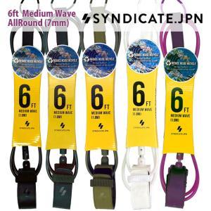 ■商 品:SYNDICATE.JPN 6ft MediumWave リーシュコード ■サイズ:6'0...