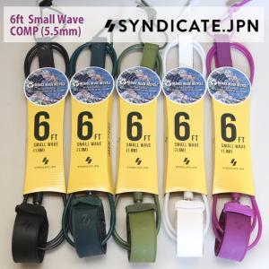 SYNDICATE.JPN:リーシュコード 6ft SmallWave マットカラー(ツヤ消し) スモールウェイブ用/シンジケート サーフィン|zenithgaragesurfplus