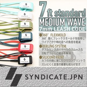 SYNDICATE.JPN:リーシュコード 7ft MediumWave マットカラー(ツヤ消し) ファンボード・オールラウンド用/シンジケート サーフィン|zenithgaragesurfplus