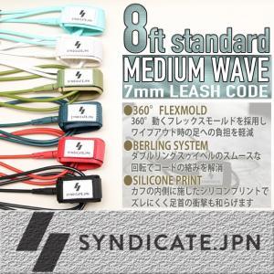 ■商 品:SYNDICATE.JPN 8ft MediumWave リーシュコード ■サイズ:8'0...