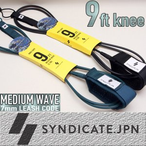 SYNDICATE.JPN:リーシュコード 9ft Knee MediumWave マットカラー(ツヤ消し) ロングボード ヒザ用 オールラウンド/シンジケート サーフィン|zenithgaragesurfplus