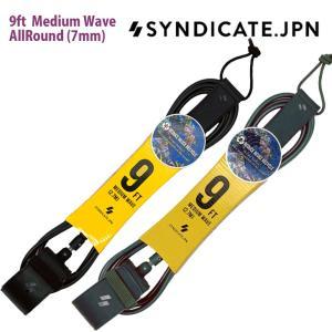 ■商 品:SYNDICATE.JPN 9ft MediumWave 足首用 リーシュコード ■サイズ...