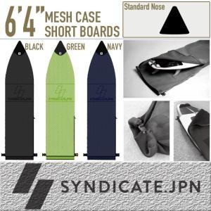 SYNDICATE.JPN:通気性に優れた メッシュケース 6'4